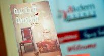AİŞE HÜMEYRA BULOVALI: Mustafa Kutlu'nun 4 eseri Arapça'ya çevrildi